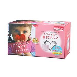 カワイイ女の贅沢マスク 50枚箱 karimerobox