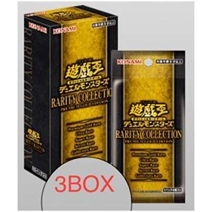 遊戯王OCG デュエルモンスターズ RARITY COLLECTION -PREMIUM GOLD EDITION- BOX 3BOXセット karimerobox
