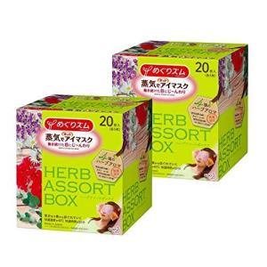 めぐりズム 蒸気でホットアイマスク ハーブアソートボックス 20枚入 2個セット karimerobox