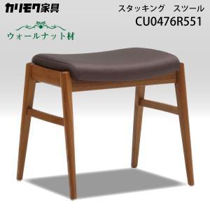 カリモク スツール CU0476R551 ウォールナット材 合成皮革 スタッキング 軽量チェア おしゃれ 安心 国産 karimoku|karimokutokuyaku