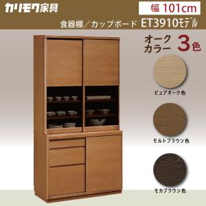 カリモク 引き戸 食器棚 ET3910 幅101cm 耐震対策 オーク材 木製 カップボード シンプル 国産 karimoku|karimokutokuyaku