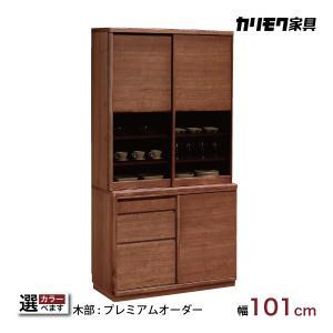 カリモク 引き戸 食器棚 ET3930 幅101cm 耐震対策 プレミアム樹種 木製 カップボード シンプル 国産 karimoku|karimokutokuyaku