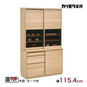 カリモク 引き戸 食器棚 【ET4410】 幅115.4cm 耐震対策 オーク材 3色 木製カップボード シンプル 国産 karimoku|karimokutokuyaku
