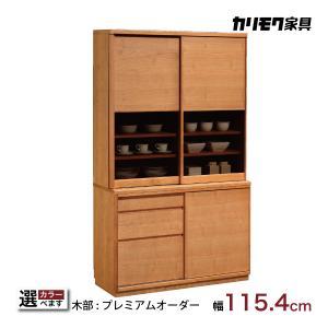 カリモク 引き戸 食器棚 ET4430 幅115.4cm 耐震対策 プレミアム樹種 木製 カップボード シンプル 国産 karimoku|karimokutokuyaku