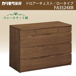 カリモク ドロアーチェスト FA3524XR ロータイプ ウォールナット材 高さ72.8cm タンス 引出箪笥 安心 国産 karimoku|karimokutokuyaku