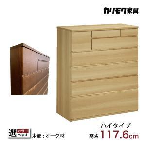 カリモク ドロアーチェスト FA3534 ハイタイプ オーク材 2色 高さ117.6cm タンス 引出箪笥 安心 国産 karimoku|karimokutokuyaku
