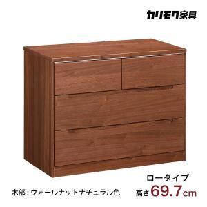 カリモク ドロアーチェスト FT3124XR ロータイプ ウォールナット材 高さ69.7cm タンス 引出箪笥 安心 国産 karimoku|karimokutokuyaku