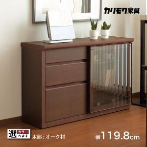 カリモク 引戸 サイドボード HU4267 幅119.8 奥行41.5cm 薄型 カウンター シンプル 機能的 国産 karimoku|karimokutokuyaku