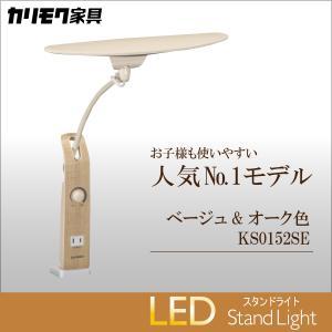 カリモク LED調光 デスクライト 【KS0152SE】 ベージュ&オーク色 人気No.1モデル 学習机ライト スタンドライト クランプ取付|karimokutokuyaku