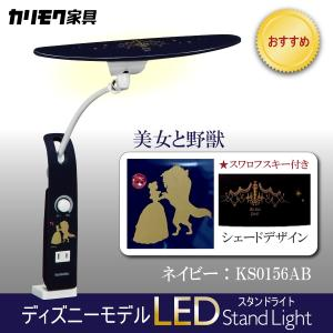カリモク ディズニーモデル LED調光 デスクライト 【KS0156AB】 美女と野獣 ネイビー 学習机ライト スタンドライト クランプ取付|karimokutokuyaku