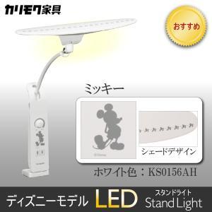 カリモク ディズニーモデル LED調光 デスクライト 【KS0156AH】 ミッキー ホワイト色 学習机ライト スタンドライト クランプ取付|karimokutokuyaku