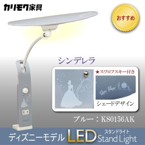 カリモク ディズニーモデル LED調光 デスクライト 【KS0156AK】 シンデレラ ブルー 学習机ライト スタンドライト クランプ取付|karimokutokuyaku