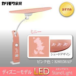 カリモク ディズニーモデル LED調光 デスクライト 【KS0156AP】 ミニー ピンク色 学習机ライト スタンドライト クランプ取付|karimokutokuyaku