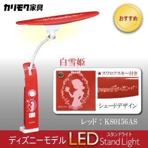 カリモク ディズニーモデル LED調光 デスクライト 【KS0156AS】 白雪姫 レッド色 学習机ライト スタンドライト クランプ取付|karimokutokuyaku