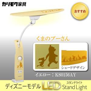 カリモク ディズニーモデル LED調光 デスクライト 【KS0156AY】くまのプーさん イエロー 学習机ライト スタンドライト クランプ取付|karimokutokuyaku