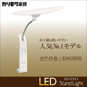 カリモク LED調光 デスクライト 【KS0156SH】 ホワイト色 人気No.1モデル 学習机ライト スタンドライト クランプ取付|karimokutokuyaku