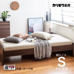 カリモク ベッドフレーム NW10S6M-E シングル ヘッドレスタイプ 桐スノコベース  2色 安心 国産 karimoku|karimokutokuyaku