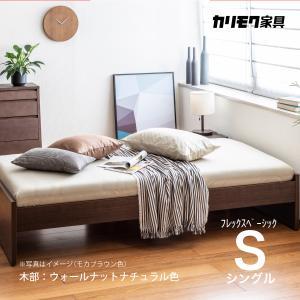 カリモク ウォールナット ベッドフレーム NW10S6XR-L シングル フレックスベーシック ヘッドレスタイプ 安心 国産 karimoku|karimokutokuyaku