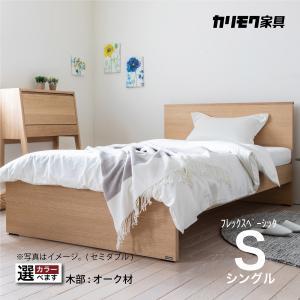 カリモク ベッドフレーム NW11S6M※-L シングル フレックスベーシック 板バネ オーク2色 安心 国産 karimoku|karimokutokuyaku