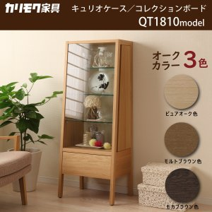 カリモク キュリオケース QT1810 オーク材 3色 コレクションボード 幅48.7cm 飾棚 コンパクト 安心 国産 karimoku|karimokutokuyaku