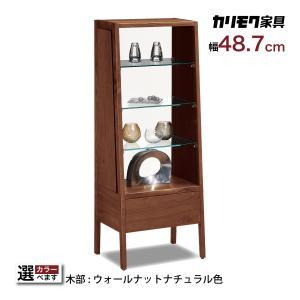 カリモク キュリオケース QT1810XR ウォールナット材 コレクションボード 幅48.7cm 飾棚 コンパクト 安心 国産 karimoku|karimokutokuyaku
