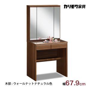 カリモク ドレッサー QT2341XR 三面鏡 ウォールナット材 幅67.9cm おしゃれ 鏡台 コンパクト 安心 国産 karimoku|karimokutokuyaku