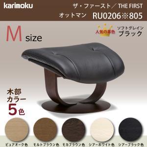 カリモク オットマン RU0206−805 ザ・ファースト用 本革ソフトグレイン ブラック Mサイズ オーク材 シンプル 国産 karimoku|karimokutokuyaku