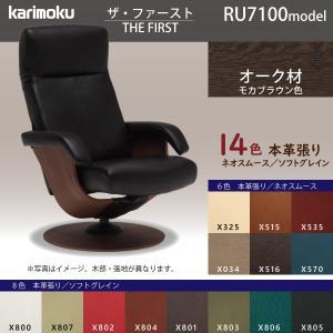 カリモク ザ・ファースト RU7100 オーク材モカブラン色 本革ネオスムース・ソフトグレイン コンパクト 国産 karimoku|karimokutokuyaku