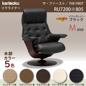 カリモク ザ・ファースト RU7200−805 本革ソフトグレイン ブラック Mサイズ リクライナー オーク材 シンプル 国産 karimoku|karimokutokuyaku