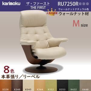 カリモク ザ・ファースト RU7250R ウォールナット材 本革リーベル8色 Mサイズ リクライナー シンプル 国産 karimoku|karimokutokuyaku