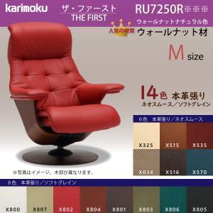 カリモク ザ・ファースト RU7250R ウォールナット材 本革ネオスムース・ソフトグレイン14色 Mサイズ 国産 karimoku|karimokutokuyaku