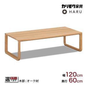 カリモク リビングテーブル HARU ハル TB4010 幅120奥60高35cm オーク材 シンプル モダン 座卓 国産 karimoku|karimokutokuyaku