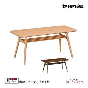 カリモク リビングテーブル TD3610 NE:ピュアオーク色 NI:ローストビーチ色 コンパクトテーブル シンプル 国産 karimoku|karimokutokuyaku