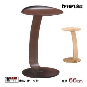 カリモク サイドテーブル TU0102/000 高さ66cm オーク材 コの字型 ソファテーブル おしゃれ 木製 シンプル 国産 karimoku|karimokutokuyaku