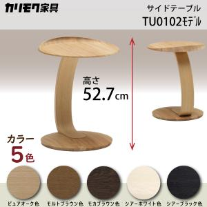 カリモク サイドテーブル TU0102/050 高さ52.7cm オーク材 コの字型 ソファテーブ 木製 シンプル 国産 karimoku|karimokutokuyaku