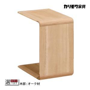 カリモク サイドテーブル TU1970 コの字型 コンパクト PCテーブル オーク材 2WAYテーブル 安心の国内生産 karimoku|karimokutokuyaku