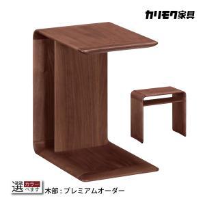 カリモク サイドテーブル TU1975 コの字型 コンパクト PCテーブル 2WAYテーブル ウォールナット チェリ 安心の国内生産 karimoku|karimokutokuyaku