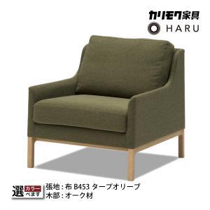 カリモク コンパクト肘掛椅子 UB4120 タープオリーブ 布張り B453 幅69cm フェザー シンプル カバーリング 国産 karimoku|karimokutokuyaku