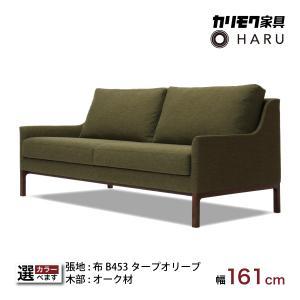 カリモク コンパクトソファ UB4123 タープオリーブ 幅161cm 布張り B453 長椅子 シンプル カバーリング 国産 karimoku|karimokutokuyaku