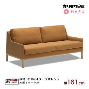 カリモク コンパクトソファ UB4123 タープオレンジ 布張り B454 幅161cm 長椅子 シンプル カバーリング 国産 karimoku|karimokutokuyaku