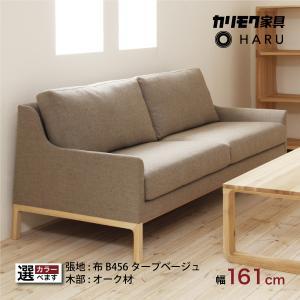 カリモク コンパクトソファ UB4123 タープベージュ 布張り B456 幅161cm 長椅子 シンプル カバーリング 国産 karimoku|karimokutokuyaku