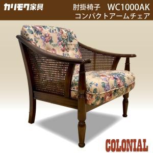 カリモク コンパクト 肘掛椅子 WC1000AK コロニアルウォールナット色 パーソナルソファ カントリー ブナ材 国産 karimoku|karimokutokuyaku