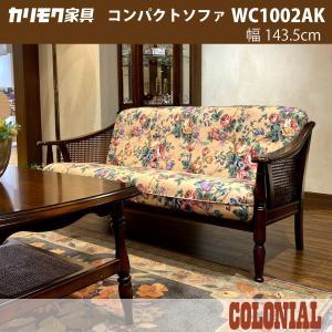 カリモク コンパクトソファ WC1002AK 幅143.5cm コロニアルウォールナット色 2人掛椅子 カントリー 国産 karimoku|karimokutokuyaku