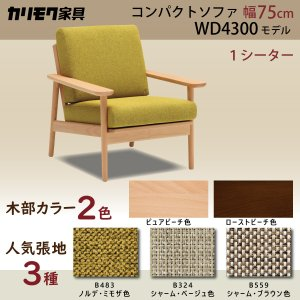 カリモク コンパクトソファ WD4300 幅75cm ピュアビーチ色 ローストビーチ色 肘掛椅子 シンプル カバーリング 国産 karimoku|karimokutokuyaku