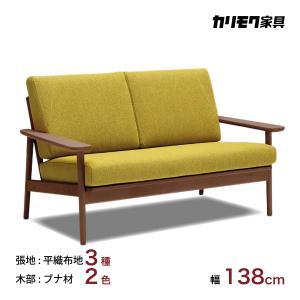 カリモク コンパクトソファ WD4302 幅138cm ピュアビーチ色 ローストビーチ色 2人掛椅子 シンプル カバーリング 国産 karimoku|karimokutokuyaku