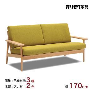 カリモク コンパクトソファ WD4303 幅170cm ピュアビーチ色 ローストビーチ色 長椅子 シンプル カバーリング 国産 karimoku|karimokutokuyaku