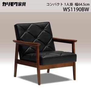 カリモク 1人掛け WS1190BW 合成皮革 コンパクト 木肘 肘掛椅子 レトロ ブラック 分解組立式 安心の国内生産 karimoku|karimokutokuyaku