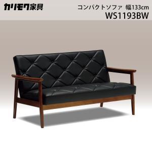 カリモク ソファ WS1193BW 合成皮革 コンパクト 長椅子 レトロ ブラック 木肘椅子 分解組立式 安心の国内生産 karimoku|karimokutokuyaku