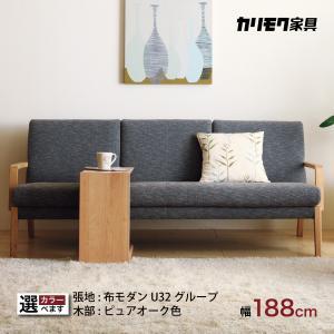 カリモク コンパクトソファ WU4503 幅188cm 木肘 ピュアオーク色 U32グループ 長椅子 シンプル カバーリング 国産 karimoku|karimokutokuyaku
