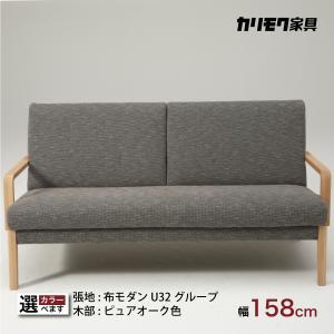 カリモク コンパクトソファ WU4512 幅158cm 木肘 ピュアオーク色 U32グループ 2人掛椅子ロング カバーリング 国産 karimoku|karimokutokuyaku